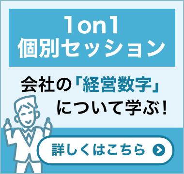 【1on1個別セッション】会社の経営数字について学ぶ!