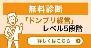 【無料診断】ドンブリ経営レベル5段階